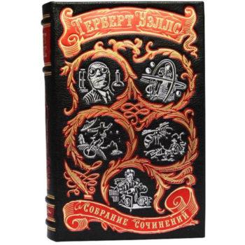 Герберт Уэллс. Собрание сочинений в 15 томах