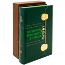 Мудрость Большого Бизнеса 5000 цитат о бизнесе, менеджменте и финансах (зеленый переплет)2