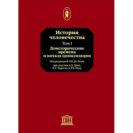 Enciklopediya_YuNESKO_Istoriya_chelovechestva_8_tomov