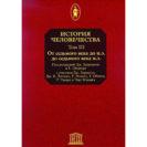 Enciklopediya_YuNESKO_Istoriya_chelovechestva_8_tomov (2)