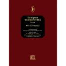 История человечества ЮНЕСКО. Энциклопедия В 8 томах