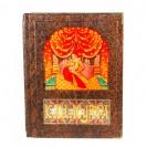 Kamasutra. (Vats'yayana Mallanaga) (2)-900×900