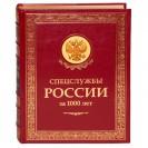 specsluzhby_rossii_zk_02_12012015_185549_p7QW