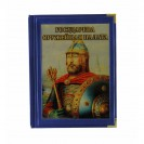 Gosudareva Oruzheinaia palata (na rus. i angl. iazykakh) (1)-900×900