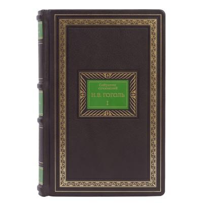 Н.В. Гоголь. Собрание сочинений в 7 томах. Коллекционное издание.