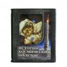 istoriya_kosmicheskih_poletov_v_futlyare-900×900