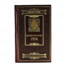 Золотая серия. Избранные сочинения И.В. Гете в 3томах
