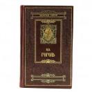 Золотая серия. Собрание сочинений Н.В. Гоголь в 2томах