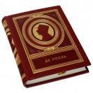 Шарль де Голль. Книга мыслей Шарля де Голля.
