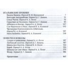 Стендаль. Собрание сочинений в 6 томах