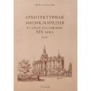 Архитектурная энциклопедия второй половины XIX века. Г.В. Барановский