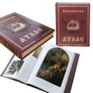 Библейский атлас. История и география библейских земель