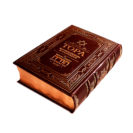 Тора. Священная книга